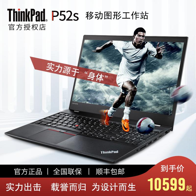 满10599.00元可用1元优惠券联想ThinkPad P52S 15.6英寸i7独显高清屏 轻薄便携商务办公本