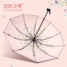 红叶伞雨伞女晴雨两用折叠遮阳伞森系复古简约太阳伞防晒防紫外线