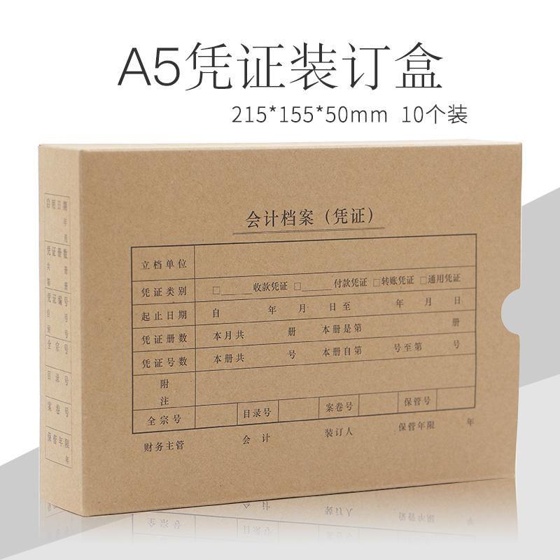 西玛表单会计档案盒收纳用友凭证盒5CM电脑纸专用财务办公用品