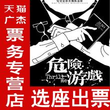 外百老汇悬疑音乐剧《危险游戏》话剧中文版上海共舞台演出门票