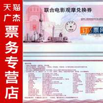 Movie voucher Shanghai United College Line film coupon -3d movie redemption coupon Red coupon?