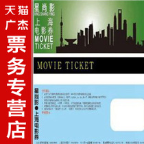 Shanghai film voucher movie redemption voucher movie ticket voucher 53 cinemas can be redeemed 3D without money?