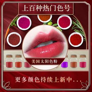 韩小主diy太阳口红色粉可食用 自制纯手工天然植物材料原料套装