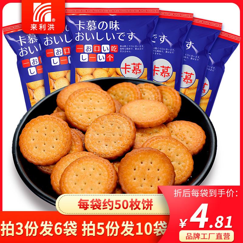 【拍5发10】卡慕日式小圆饼100g饼干
