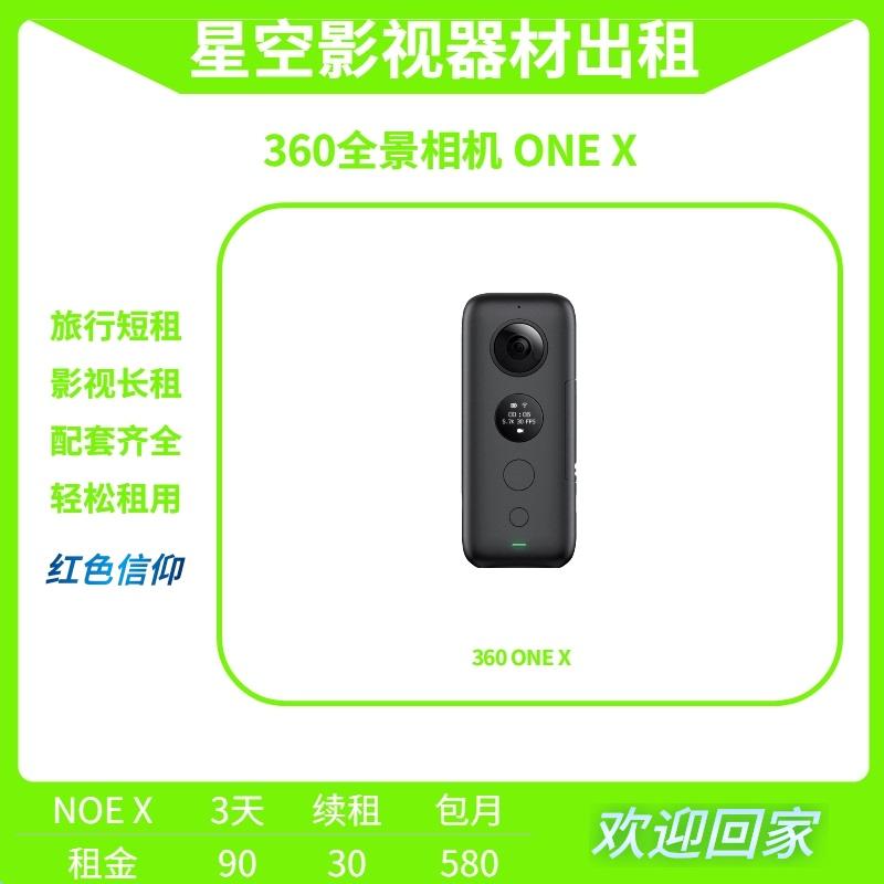 出租摄像机运动相机Insta360 One X全景VLOG数码相机租赁