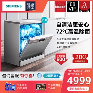 SIEMENS/西门子 独立式家用全自动洗碗机智能除菌1
