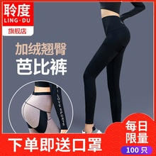 Barbie pants, fitness, yoga, tight fitting, hip lifting, belly closing, thin shark skin, elastic outer wear, women's Plush spring and Autumn