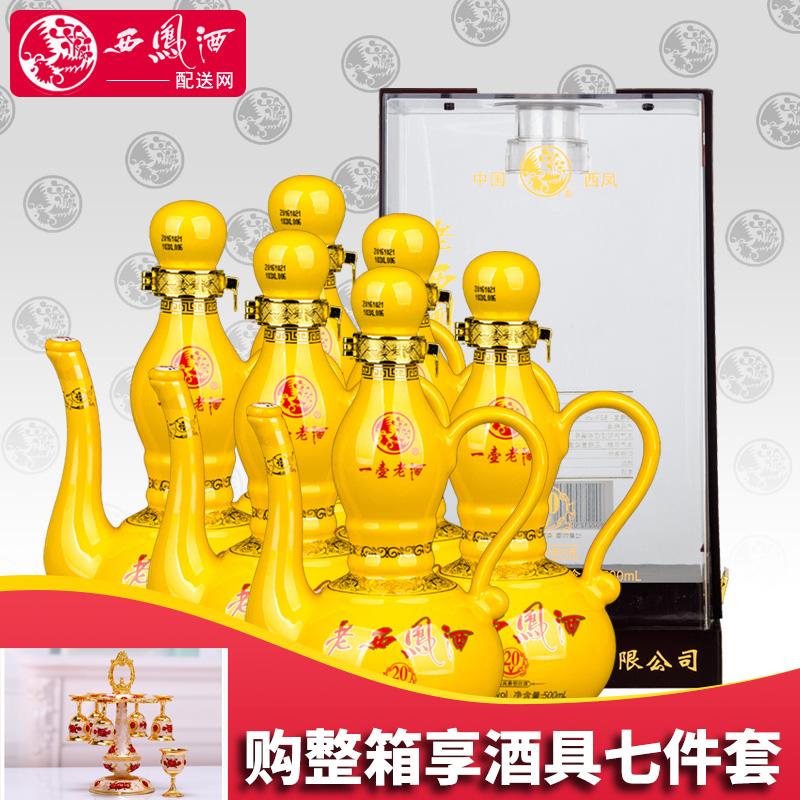 整箱6瓶52度老西凤酒20V瓷瓶一壶老酒绵柔凤香型(500ml*6)
