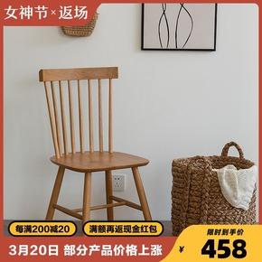 木邻/温莎椅 北欧家用实木餐椅简约现代网红款白橡木原木靠背椅子