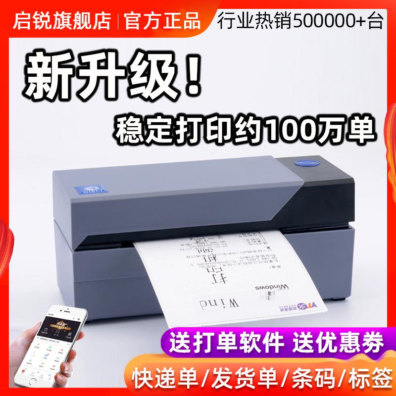 启锐QR588快递打印机蓝牙通用488BT热敏纸标签不干胶条码快递打单机小型淘宝启瑞588G电子面单快递单打印机器