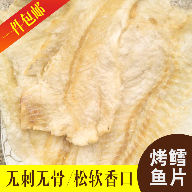 Beihai specialty seafood snacks hand shredded instant cod fillet barbecued fish dried seafood seafood snack 500g