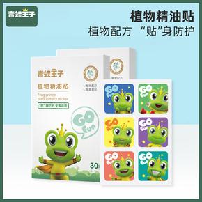 青蛙王子防蚊贴儿童宝宝驱蚊用品婴儿户外植物长效随身卡通驱蚊贴