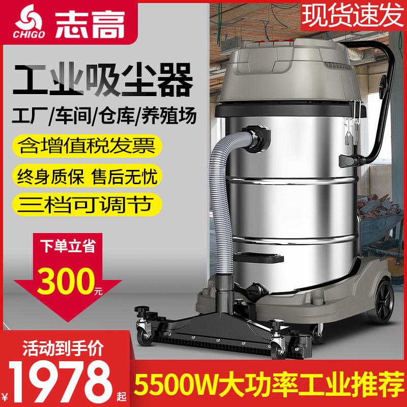 志高ZG-X803T工业吸尘器工厂车间粉尘强力大功率4800W商用5500W