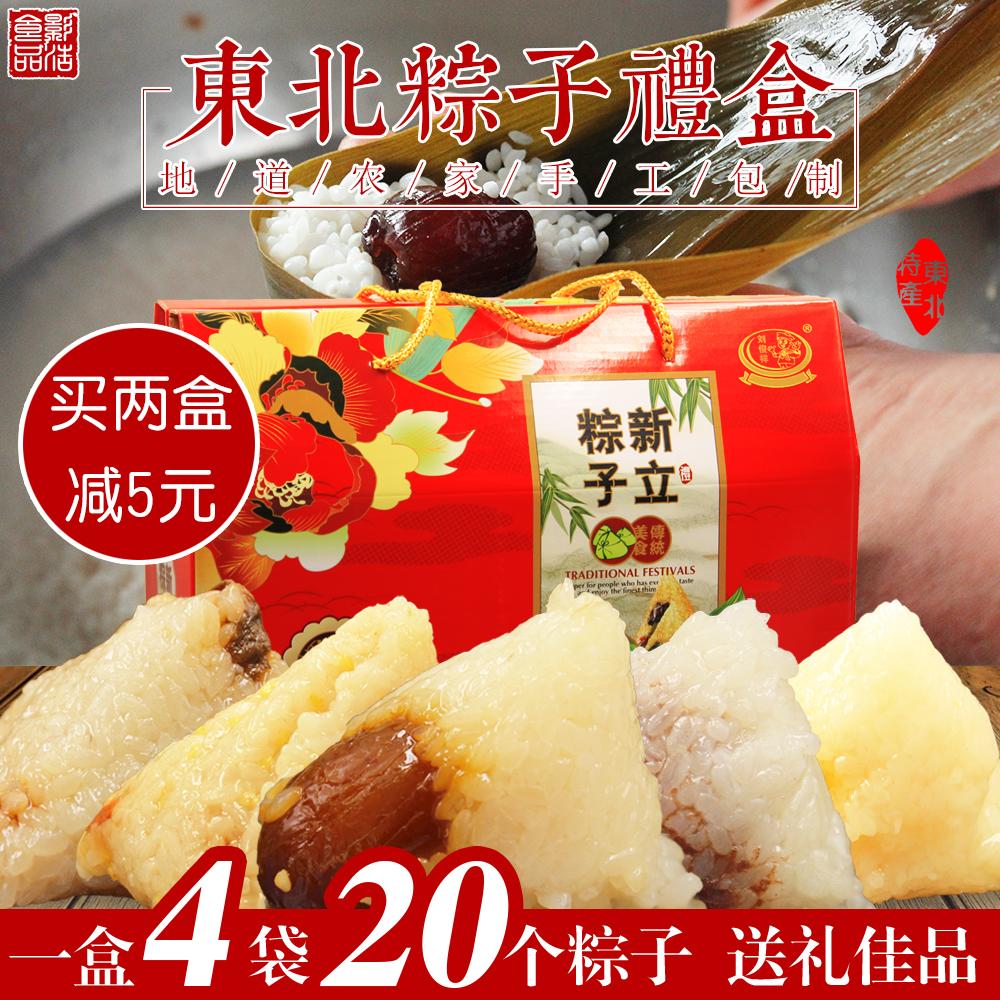 � 北�r家手工粽子端午�粽子�Y盒�b新�r蜜��豆沙素甜粽子4袋包�]