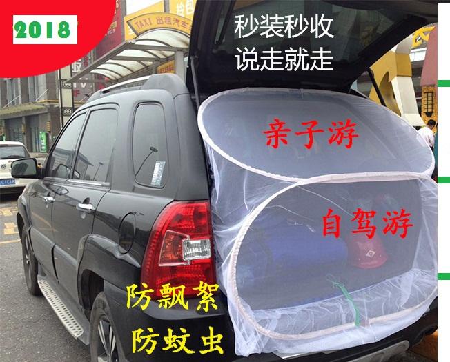 На машине тур комар насекомое пряжа ворота автомобиль экраны ребенок машина ложиться спать надувной подушки путешествие кровать палатка