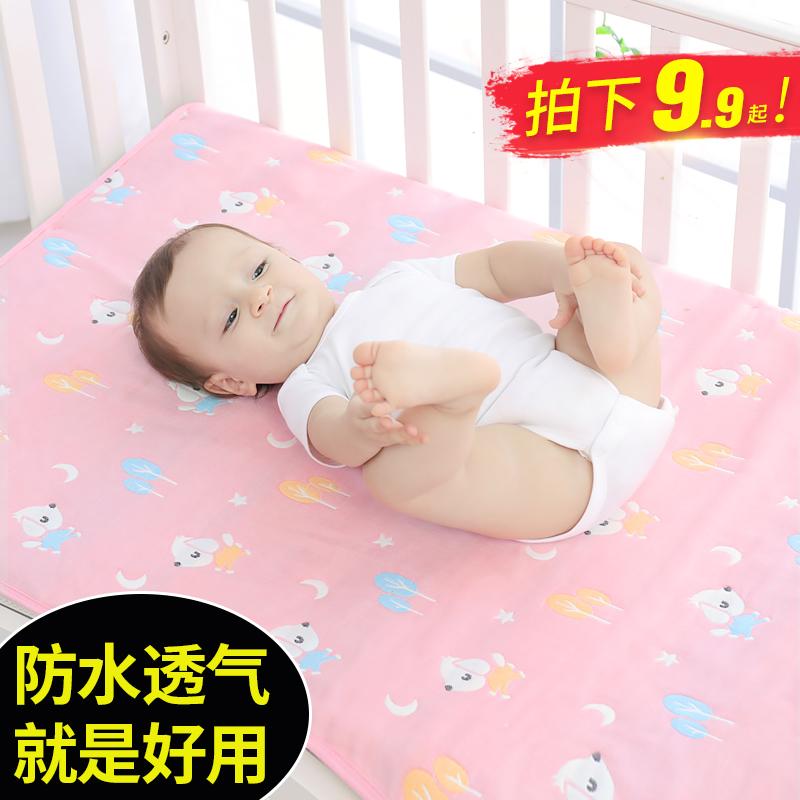券后29.90元可水洗婴儿隔尿垫夏天透气纯棉纱儿童宝宝防尿床垫大号床单尿布垫