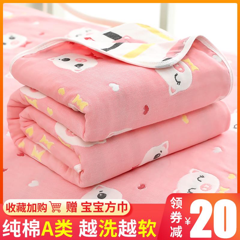 纯棉纱布新生儿宝宝空调被婴儿盖毯