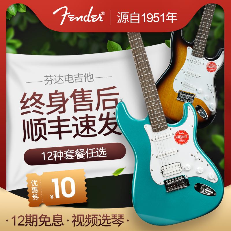 热销0件买三送一Fender芬达Squier电吉他Bullet Strat系列初学者电吉他套装专