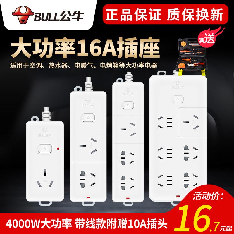 公牛空调专用插座16a插排插板大功率家用4000W转换器16安接拖线板