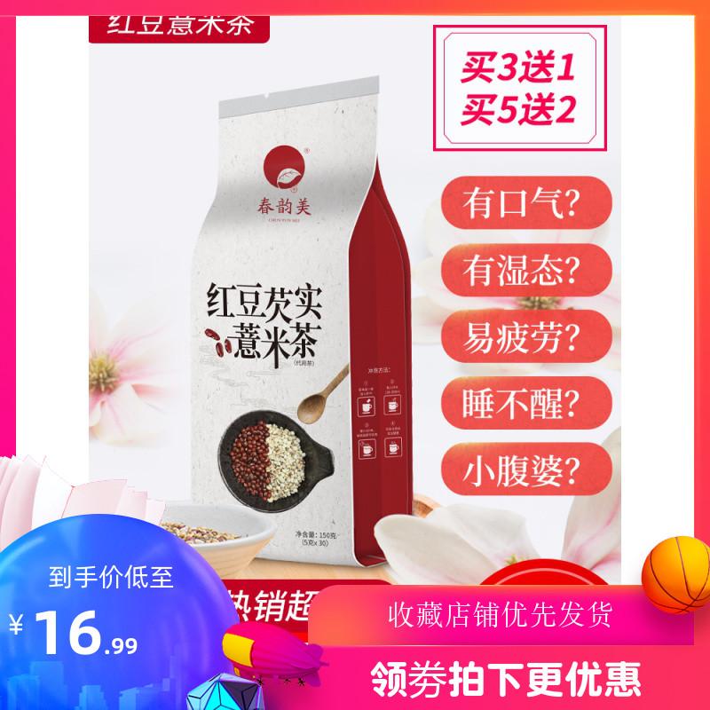 红豆薏米水芡实薏仁霍思燕同款女非祛濕茶去湿气除寒减脂濕茶券后16.99元