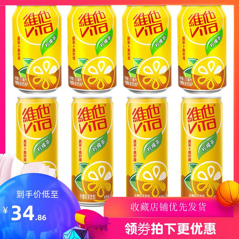 维他柠檬茶310mlx8罐 vita肥宅快乐水维它奶激爽红茶饮料全新正品