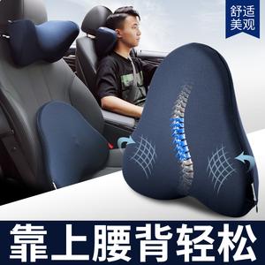汽车腰靠护腰靠背记忆棉座椅腰枕司机车用四季背靠腰垫头枕套装