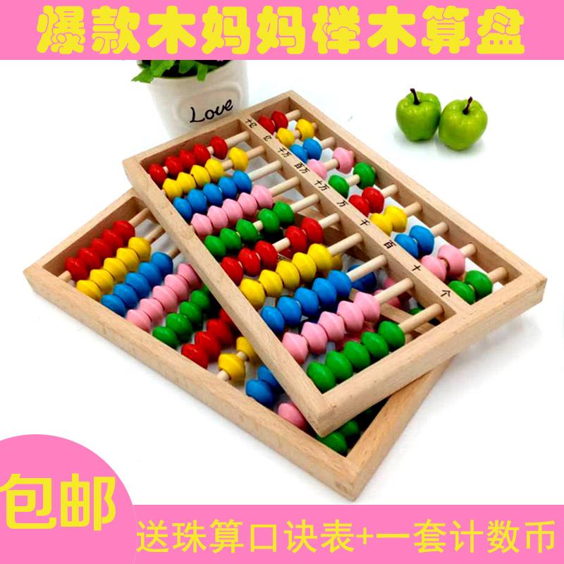 [小学生] детские [算盘木制] разноцветный [珠心算实木质老式学校指定的算盘学习教具]
