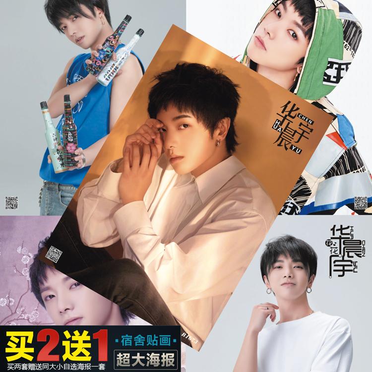 华晨宇海报 2018全新写真周边宿舍卧室墙纸挂画一套8张买2送1