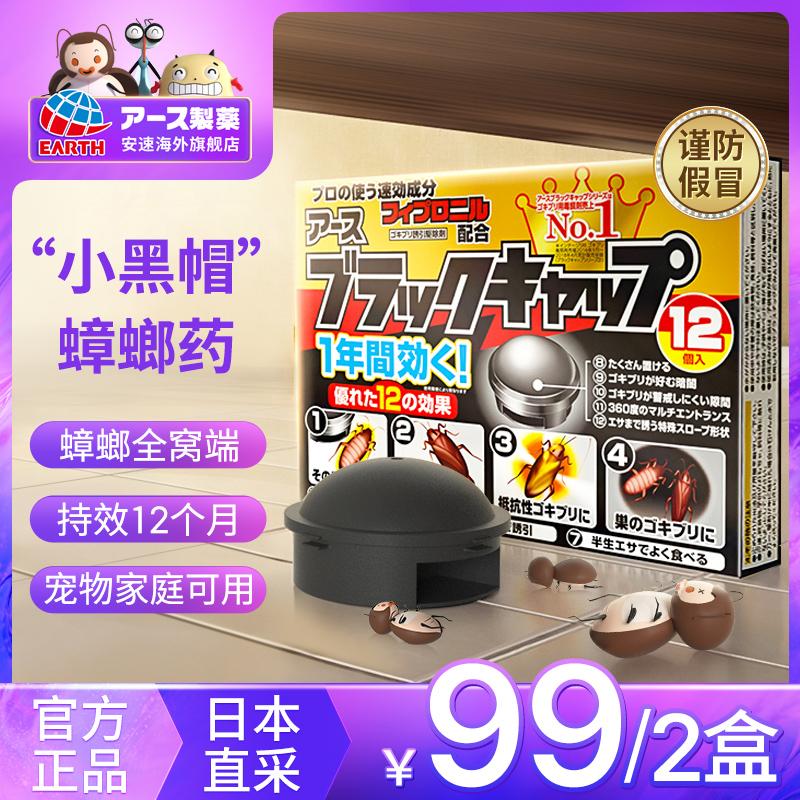 日本进口安速蟑螂药一窝全窝端家用无毒强力蟑螂屋小黑帽绝杀神器