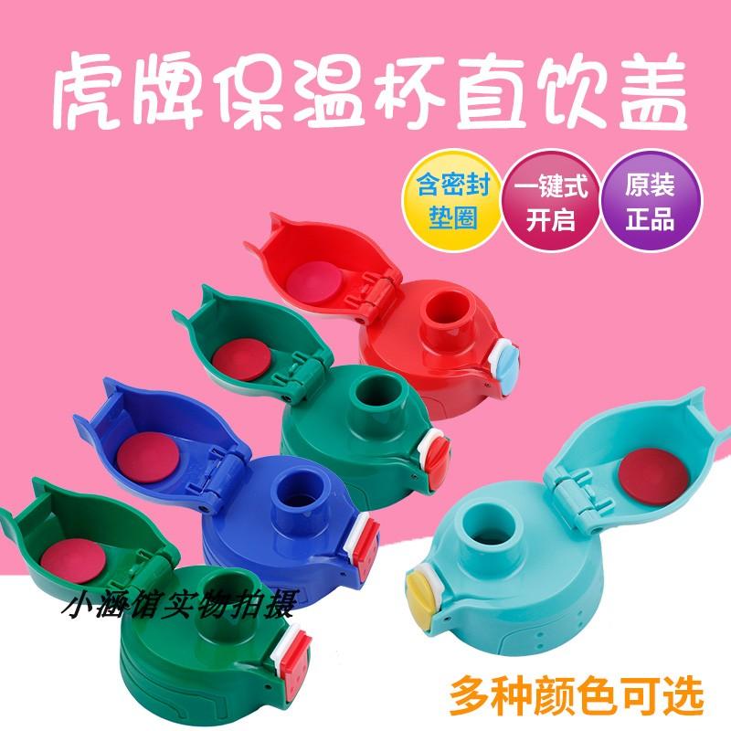 虎牌儿童保温杯MBR/MML/MBJ-C06C小狮子/绿色红色/直饮盖/配件