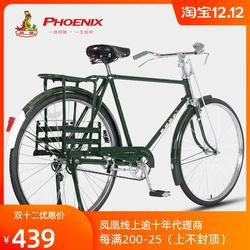 phoenix /凤凰28寸邮政老式自行车
