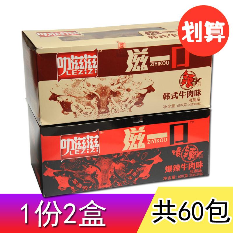 叻滋滋豆制品小零食滋一口素牛肉2盒装60包香菇肥牛8090怀旧零食