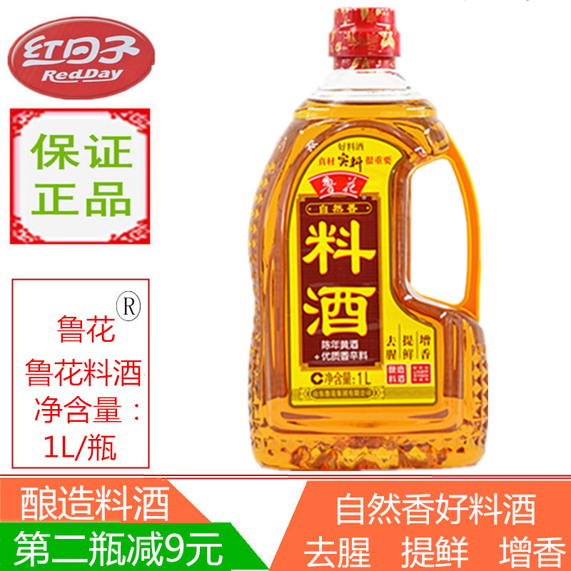 Genuine Luhua natural flavor brewing cooking wine to remove fishy smell, enhance fresh flavor, catering family package 1L / bottle, package mail