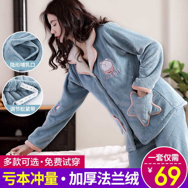 Maternity clothes, pregnant womens pajamas, womens autumn and winter plush, thickened breast-feeding clothes, coral plush, postpartum pregnant women