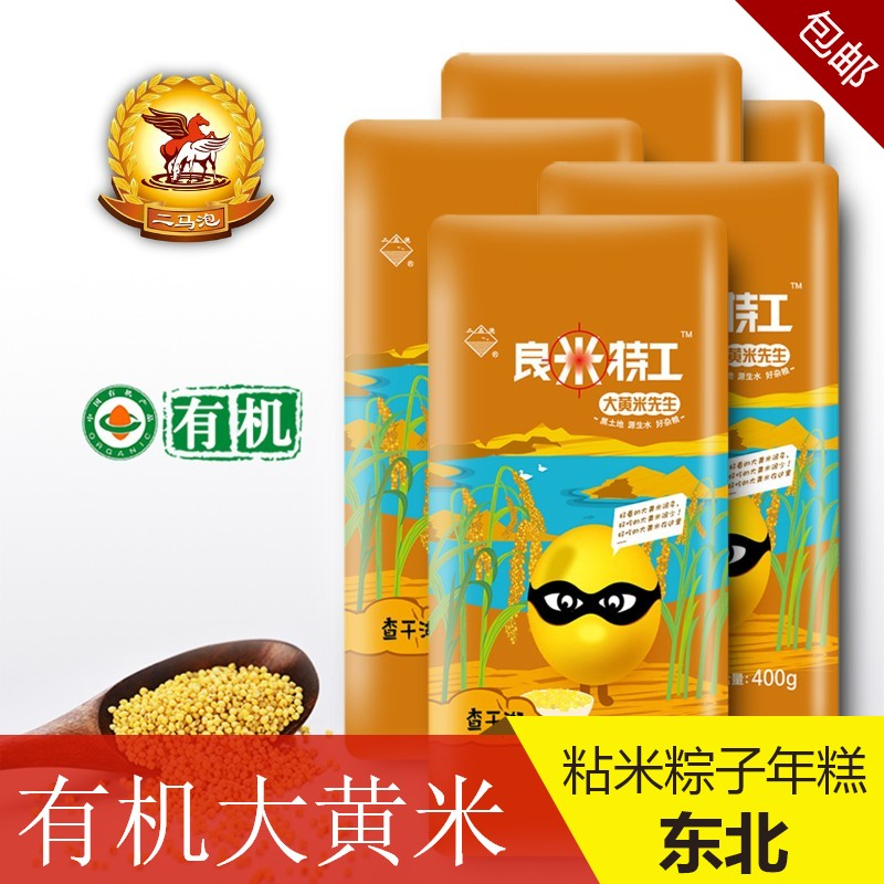 二馬の泡有機大黄米400 g*5袋の東北のもち米モチモチとしたもち米はちまきにくっついて黄米2020新米にくっつきます。