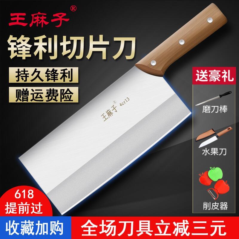 Wang Mazi кухонный нож домашняя нержавеющая сталь отбивная нож повар для оригинал Резкий нож для резки ножниц