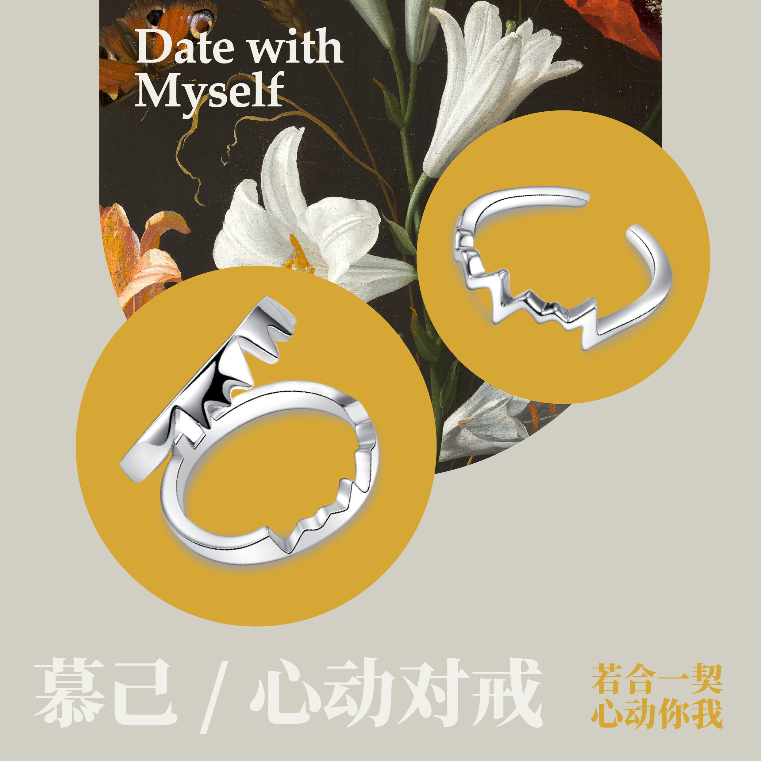 MUJI   patented heart ring Zhu Yilong Zhang Yixing Sterling Silver same original couple ring light luxury