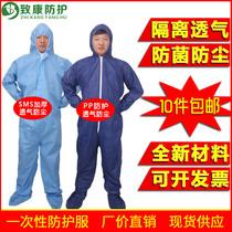 夏季套装防毒防护服连体带帽降温连体衣雨衣喷漆打要防水马蜂