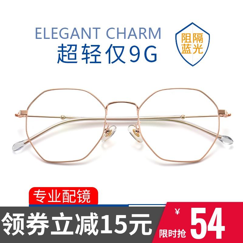 券后69.00元防辐射防蓝光近视眼镜女韩版潮眼镜框网红款多边形护眼平光眼睛男
