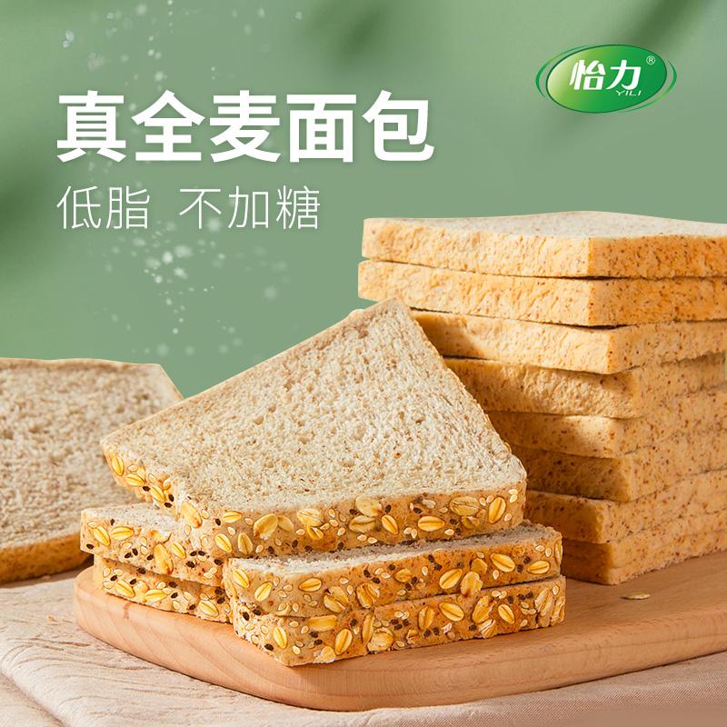 怡力低脂全麦黑麦0糖精孕妇面包