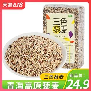 怡力三色藜麦米真空包装 500g 1袋孕妇藜麦粗粮食品青海高原藜麦米