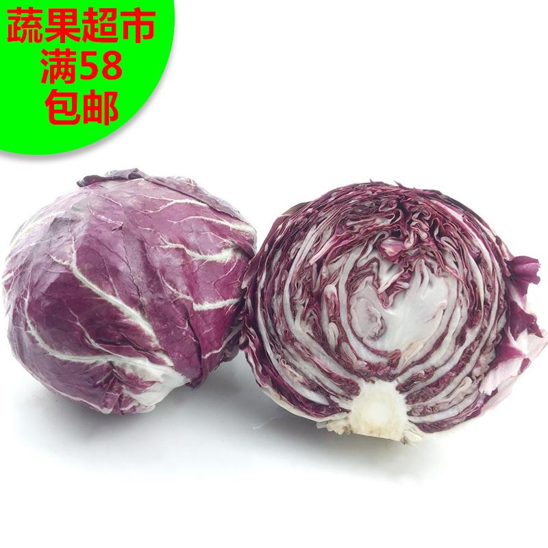 【蔬果超市满58包邮】新鲜落地球生菜红叶包 红菜落地球红菊苣1斤