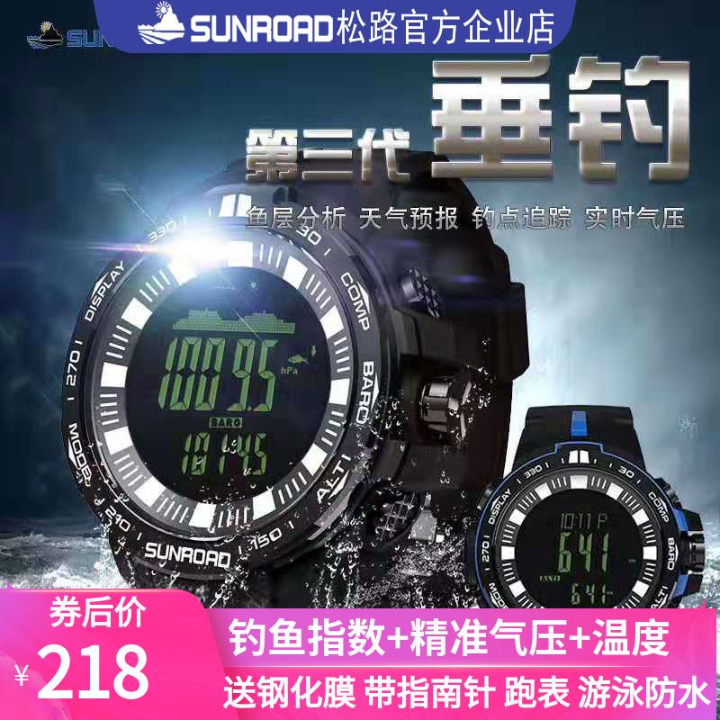 松路专业钓鱼装备户外登山游泳运动多功能海拔温度气压计手表神器图片