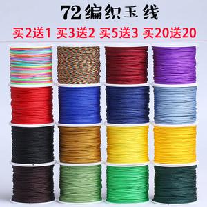 72编织线红绳子玉线手工珠宝线手链串珠线吊坠项链挂绳编绳色号全