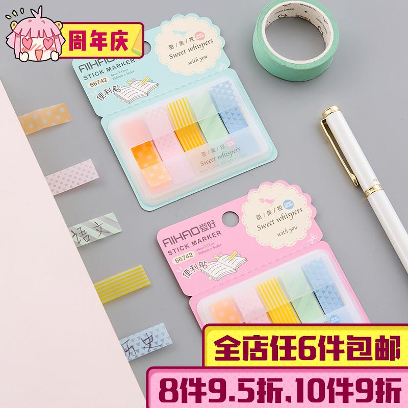 小清新透明便利贴 可爱便签纸分类索引贴 韩国创意标签贴纸文具