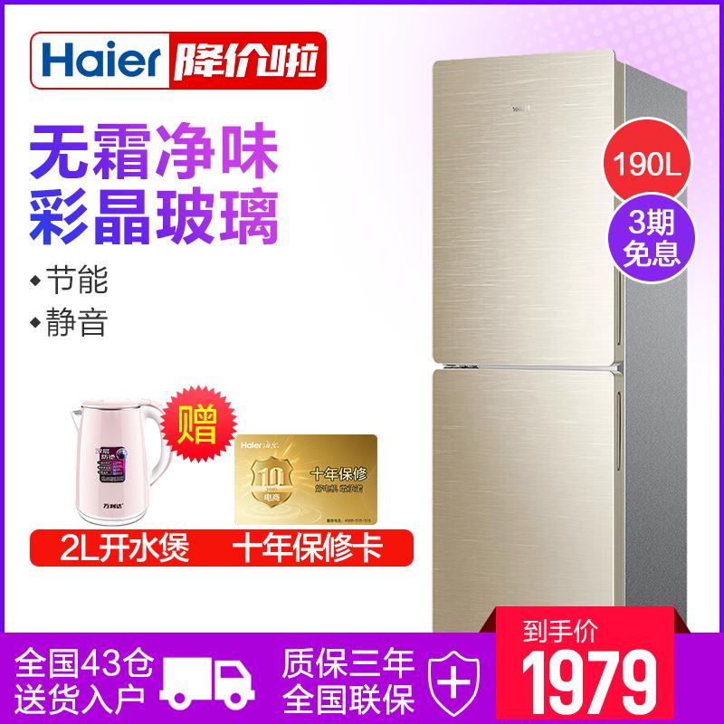 海尔190WDGC两门家用风冷无霜节能除净味双门小型电冰箱两人世界