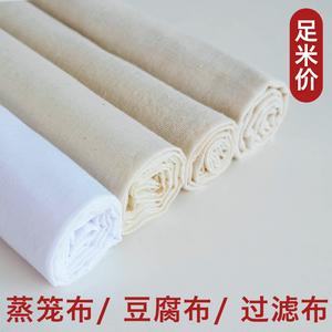 纱布布料纯棉厨房豆腐布过滤布豆浆面料网纱食用蒸笼布家用白沙布