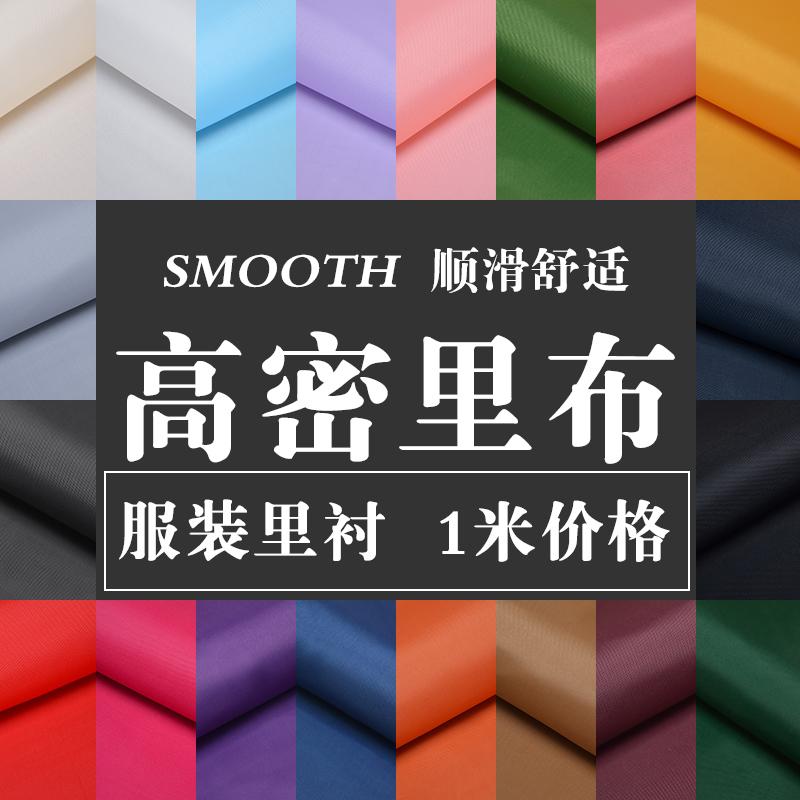 涤塔夫内衬箱包里衬面料 大衣纯色呢子里子布料西装里料里布布料