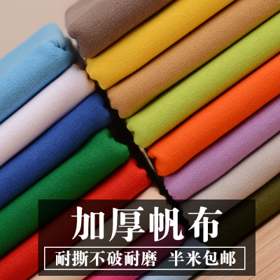 帆布布料 纯棉面料纯色加厚棉麻沙发套床单批发手工DIY 棉布布料