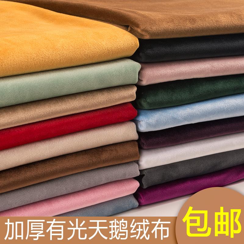 加厚天鹅绒金丝绒毛绒布料沙发抱枕服装面料窗帘丝绒布头清仓处理